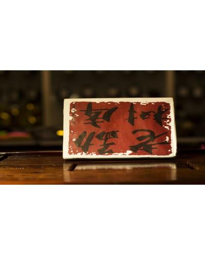 Пуэр плитка (шу) «Тайна Азии» 250 г.