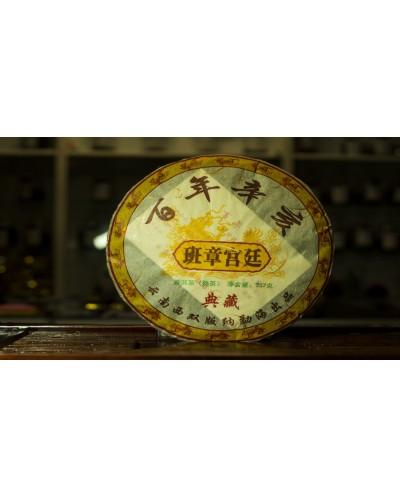 Пуэр (шу) «Бан Чжан Гунтин» блин 357 грамм